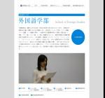 愛知県立大学外国語学部