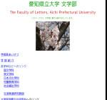 愛知県立大学文学部