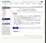 愛知工業大学経営情報科学部