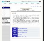 愛知工業大学工学部