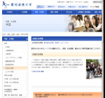 愛知淑徳大学コミュニケーション学部