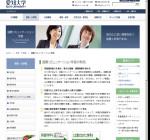 愛知大学国際コミュニケーション学部