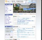 愛媛大学教育学部