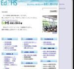 横浜国立大学教育人間科学部