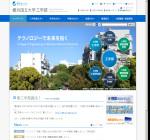 横浜国立大学工学部