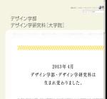 岡山県立大学デザイン学部