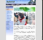 岡山商科大学経済学部