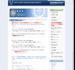 岡山大学医学部