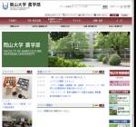 岡山大学農学部
