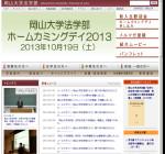 岡山大学法学部