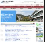 岡山大学理学部
