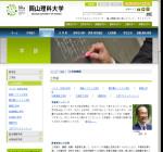岡山理科大学工学部