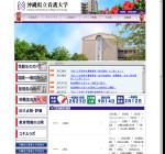 沖縄県立看護大学看護学部