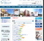 下関市立大学経済学部