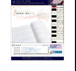 活水女子大学音楽学部