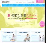 関西医療大学保健医療学部