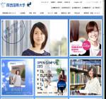 関西国際大学教育学部