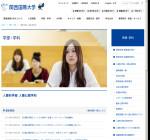 関西国際大学人間科学部