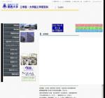 関西大学工学部