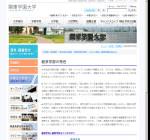 関東学園大学経済学部