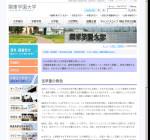 関東学園大学法学部