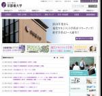 京都橘大学現代ビジネス学部