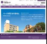 京都橘大学文学部