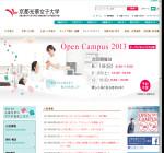 京都光華女子大学人間関係学部