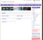 京都女子大学家政学部