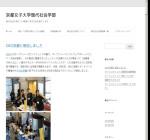 京都女子大学現代社会学部