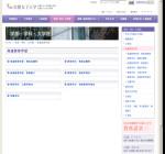 京都女子大学発達教育学部