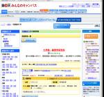 京都創成大学経営情報学部