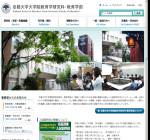 京都大学教育学部