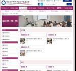 共立女子大学国際学部