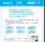 桐蔭横浜大学法学部