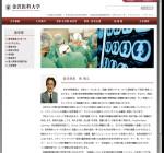 金沢医科大学医学部
