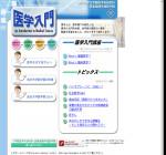 金沢大学医薬保健学域-医学類学部