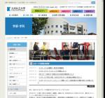 九州共立大学スポーツ学部