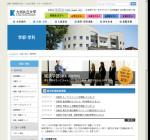 九州共立大学経済学部