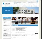 九州共立大学工学部