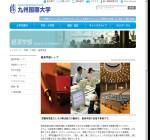 九州国際大学経済学部
