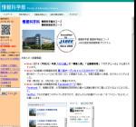 九州産業大学情報科学部