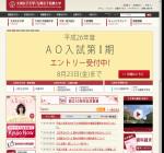 九州女子大学家政学部