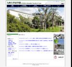 九州大学法学部
