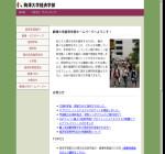 駒澤大学経済学部