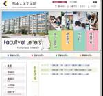 熊本大学文学部