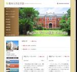 熊本大学法学部