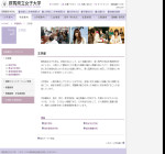 群馬県立女子大学文学部