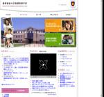 慶應義塾大学看護医療学部