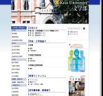 慶應義塾大学文学部
